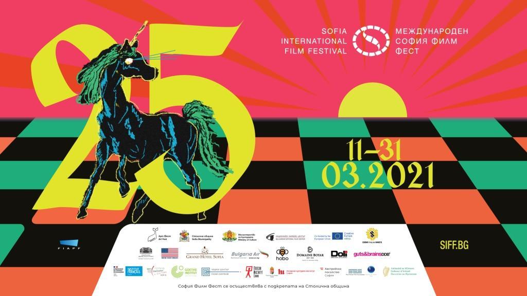 Билетите за 25-ия София Филм Фест са в продажба от ДНЕС!