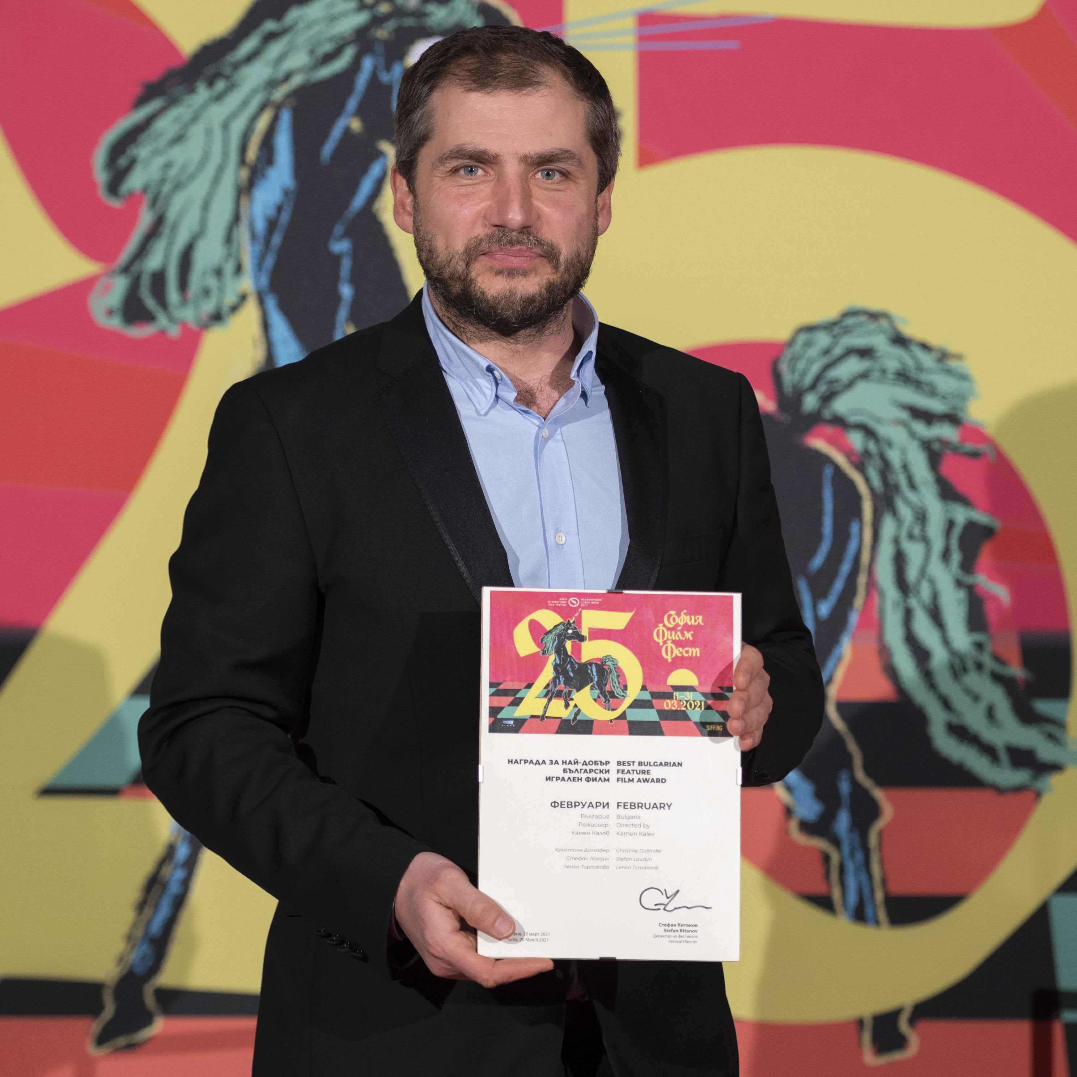 НАГРАДИТЕ на 25-ия Международен филмов фестивал СОФИЯ ФИЛМ ФЕСТ