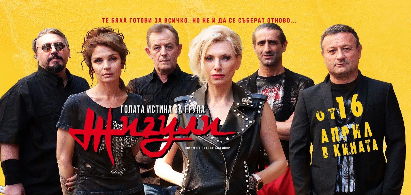 Кино програма G8 Cinema - 16-22 април 2021 г.