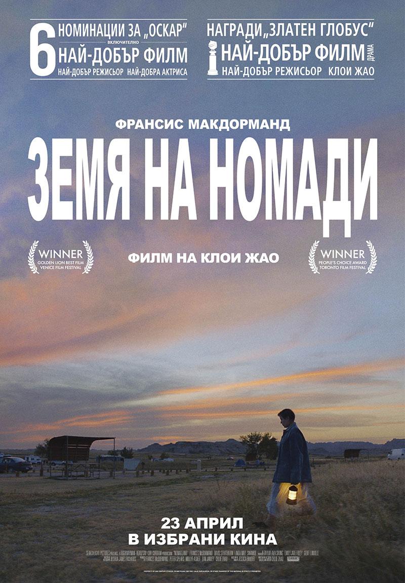 Кино програма ВЛАЙКОВА - 30 април - 6 май 2021