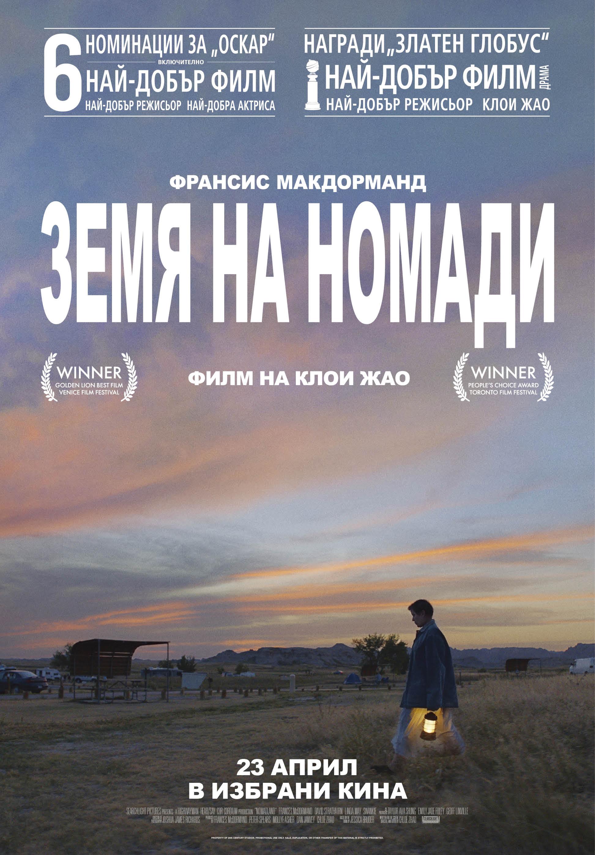 """Кино програма """"ДОМ НА КИНОТО"""" - 14.04-20.05.2021"""