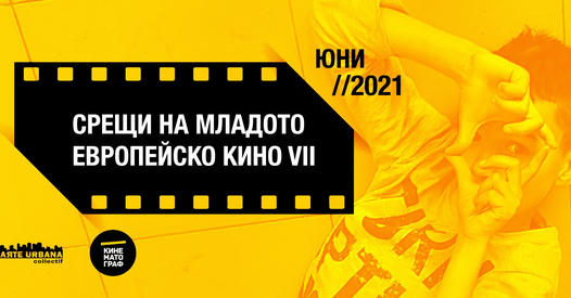 Срещи на младото европейско кино