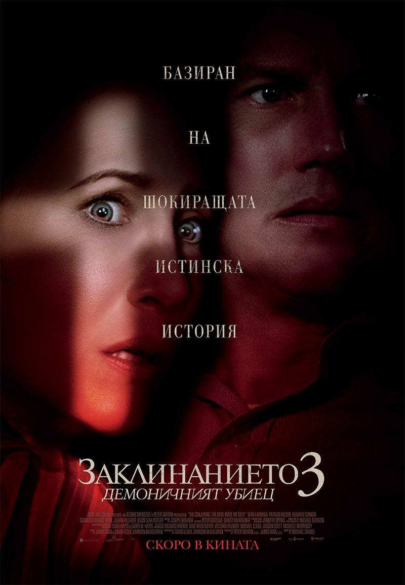 "Кино програма ""CINEMAX Благоевград"": Заклинанието 3: Демоничния убиец - 11-17.06.2021"