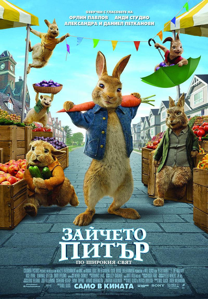 """Кино програма """"КИНО ПАЗАРДЖИК"""": Зайчето Питър: По широкия свят - 11-17.06.2021"""