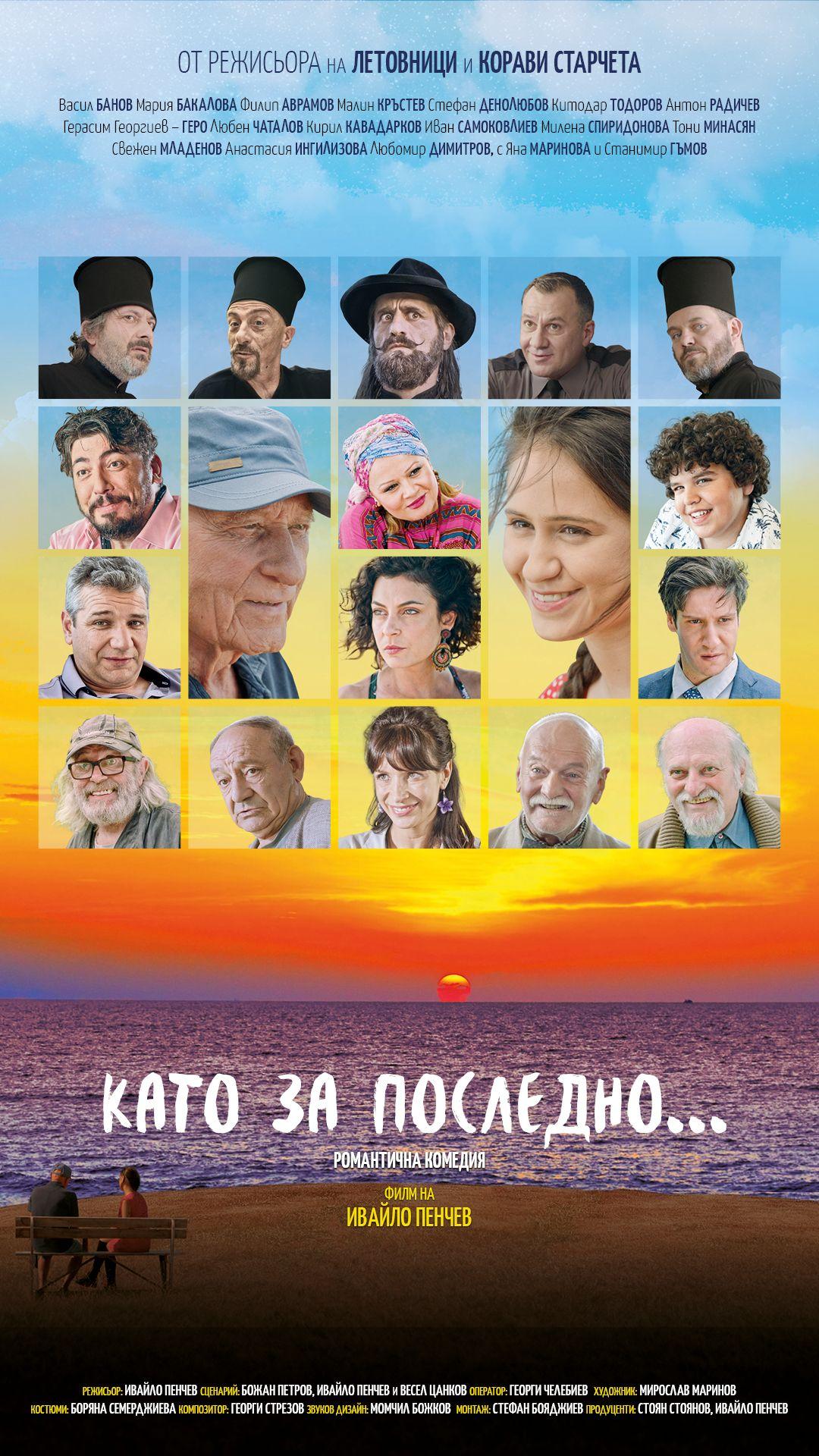 """Кино програма """"ОДЕОН"""": Като за последно - 18-24.06.2021 г."""