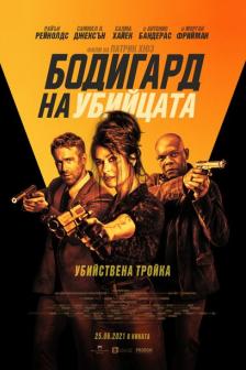 "Програма на кино G8 Cinema: ""Бодигард на убийцата"" - 25.06.- 01.07.2021 г."
