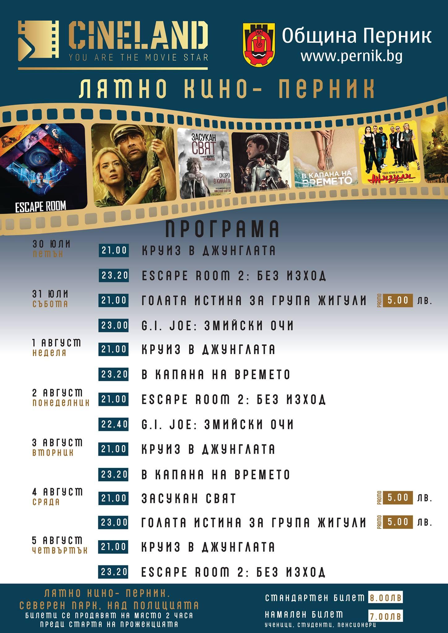 Cineland Перник: Кино програма - 30 юли - 05 август 2021