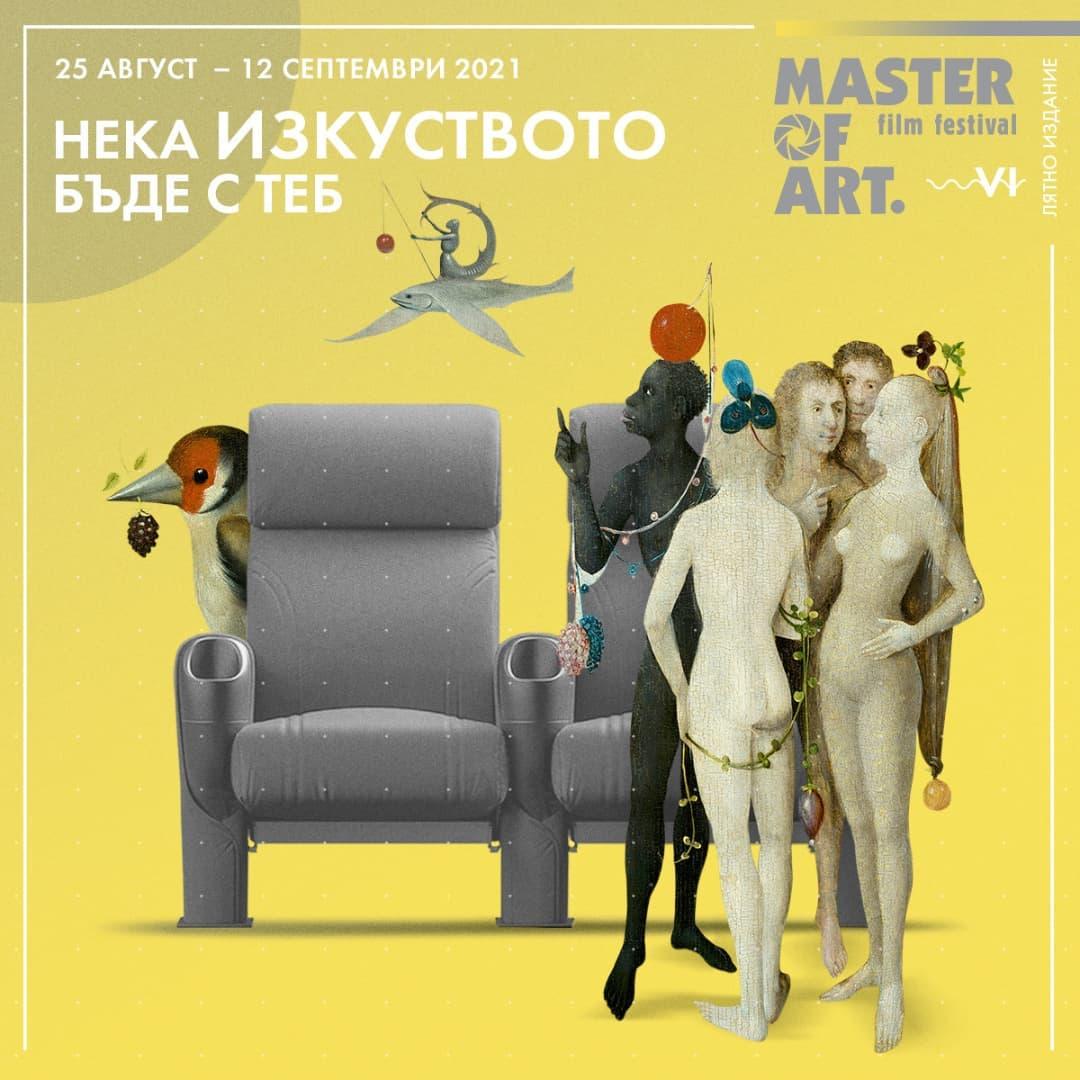 """""""MASTER OF ART"""" започва от 25 август"""
