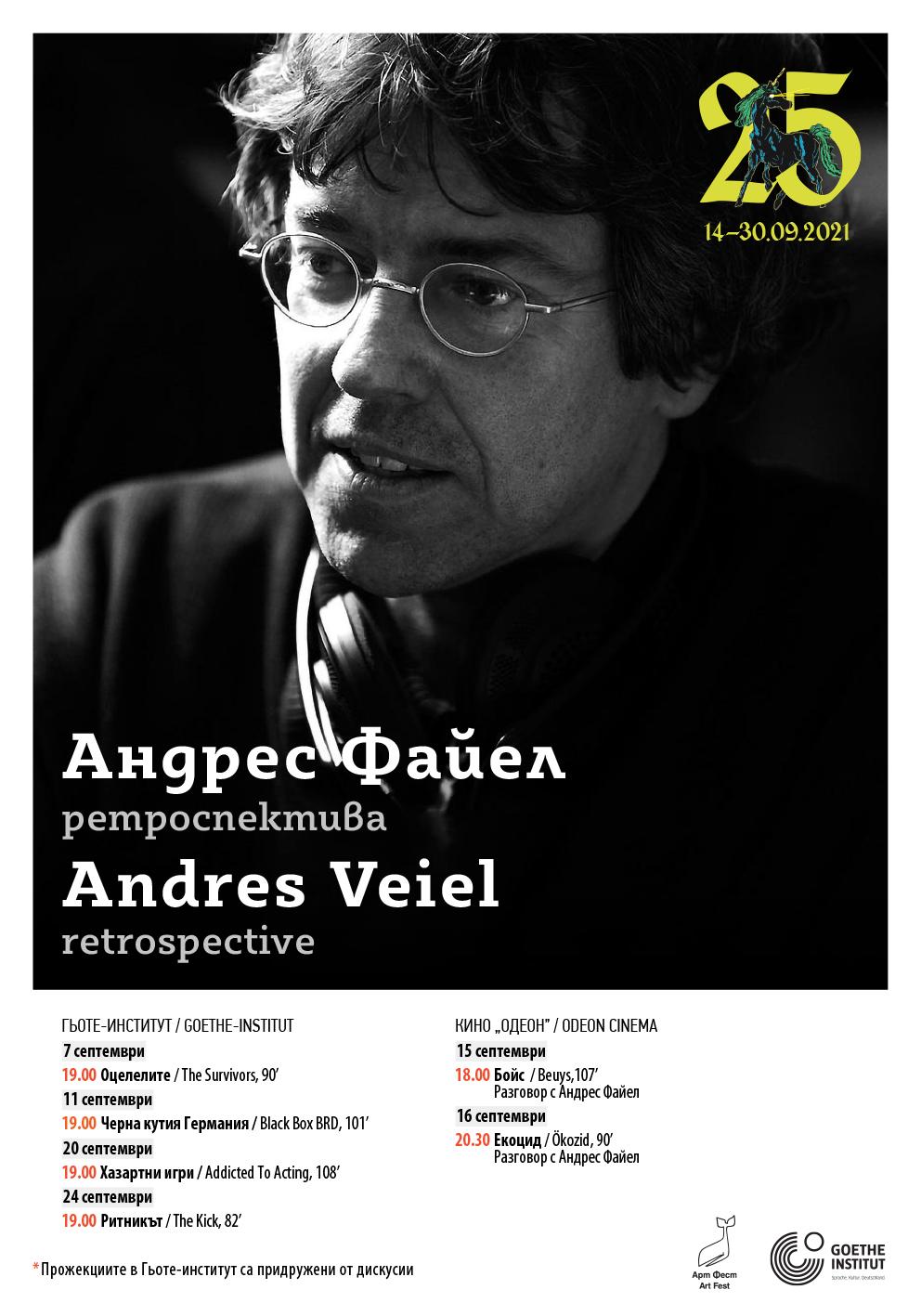 Андрес Файел ще бъде специален гост на есенното издание на 25-ия София Филм Фест