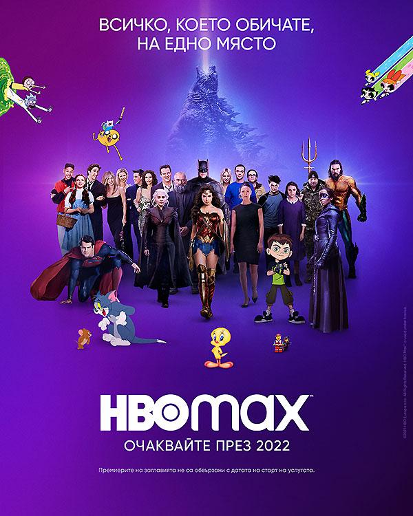 HBO Max идва в Европа есента, а в България през 2022