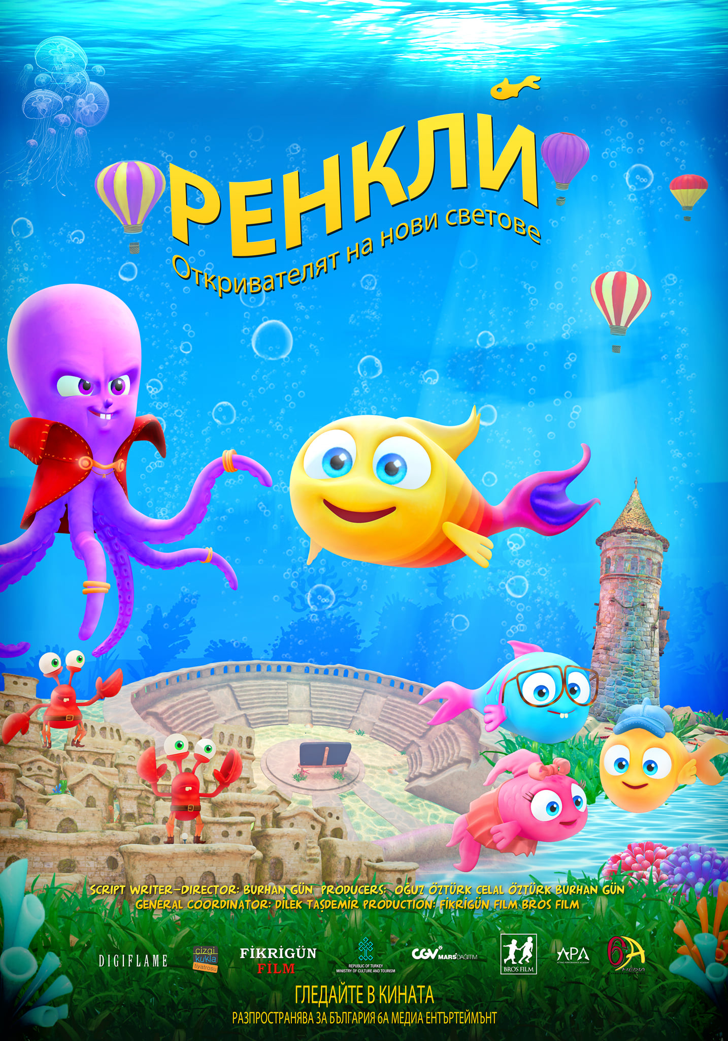 ВЛАЙКОВА: Кино програма - 17-23 септември 2021