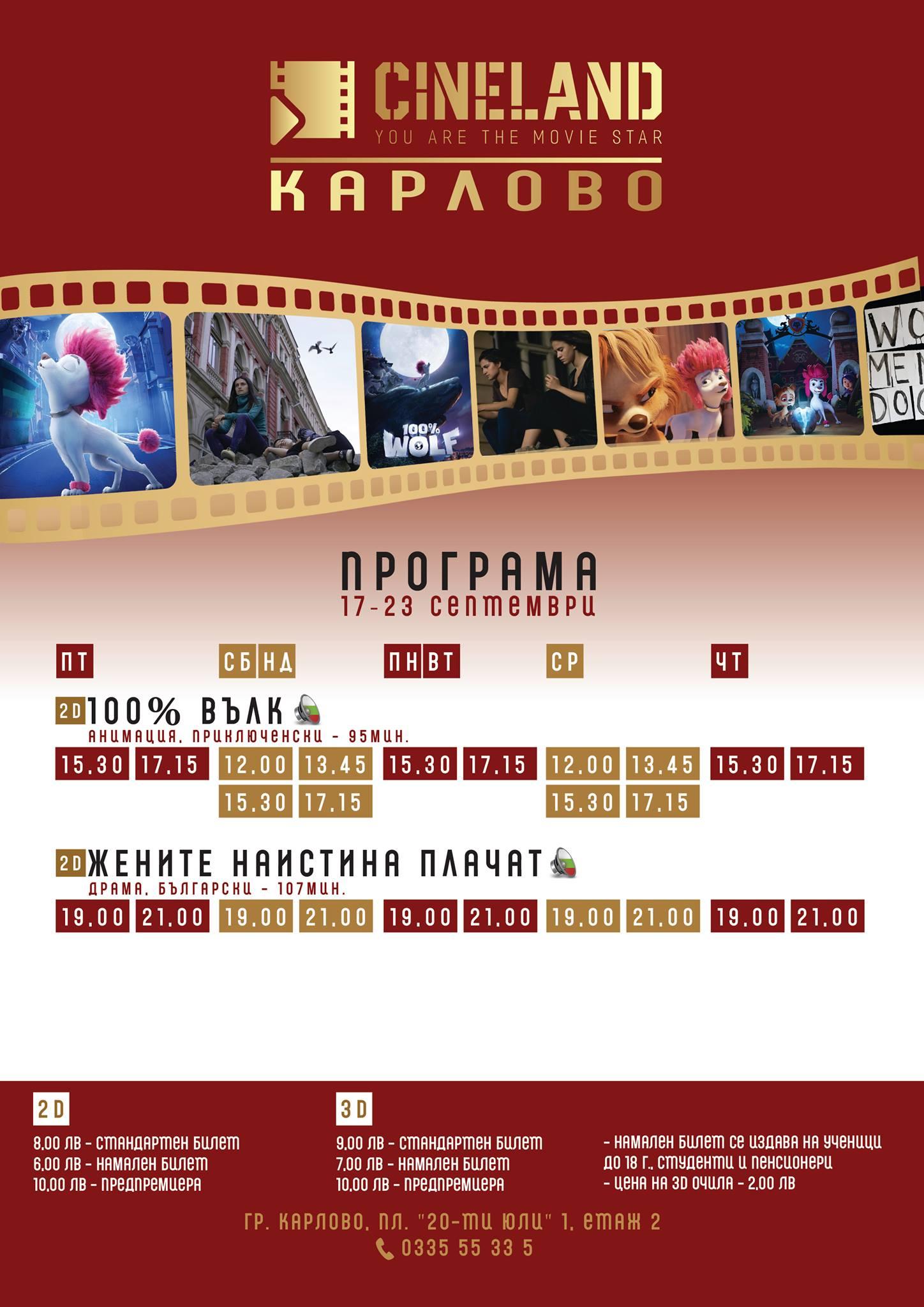 CineLand Карлово: Кино програма - 17-23 септември 2021