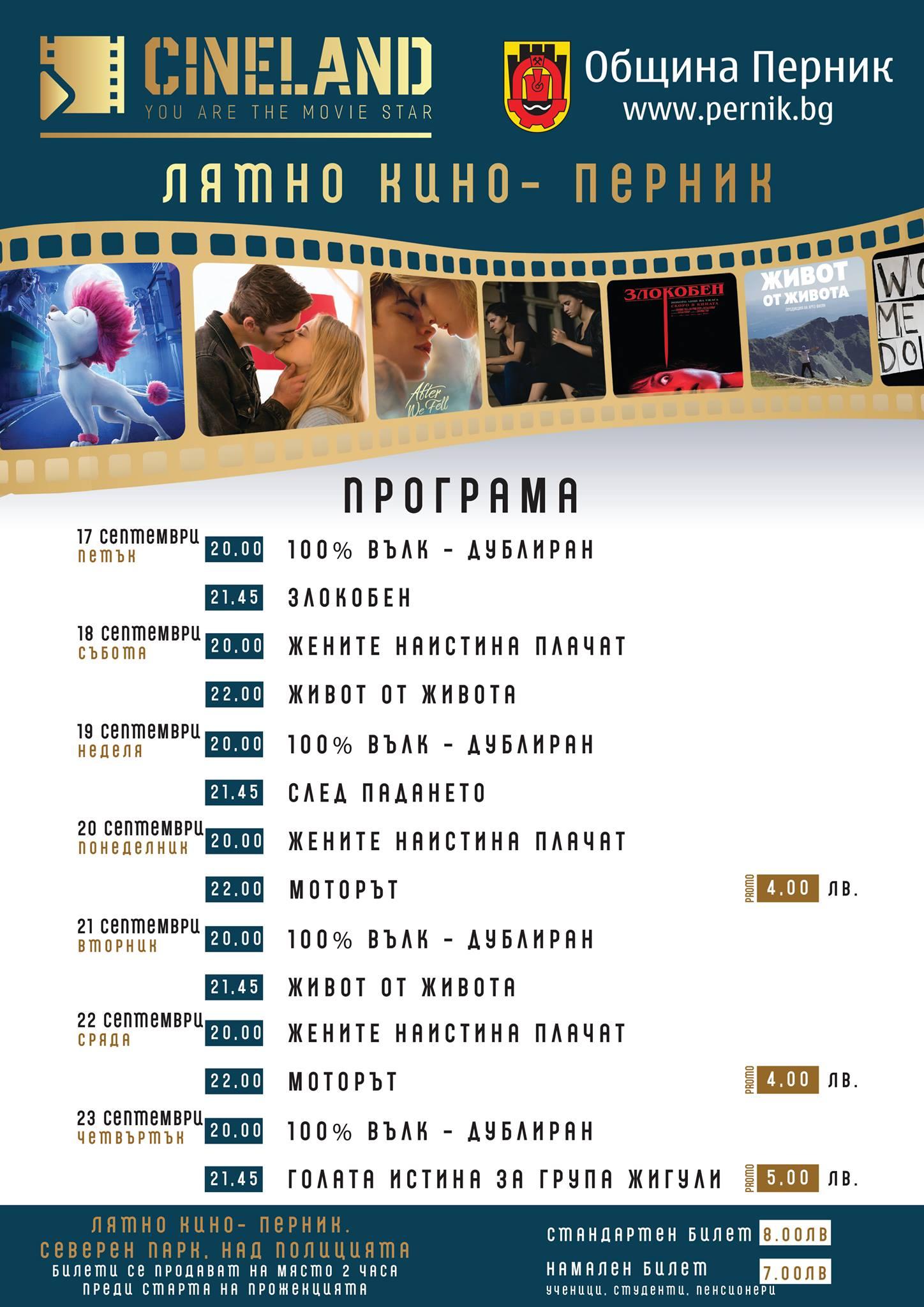 CineLand Перник: Кино програма - 17-23 септември 2021