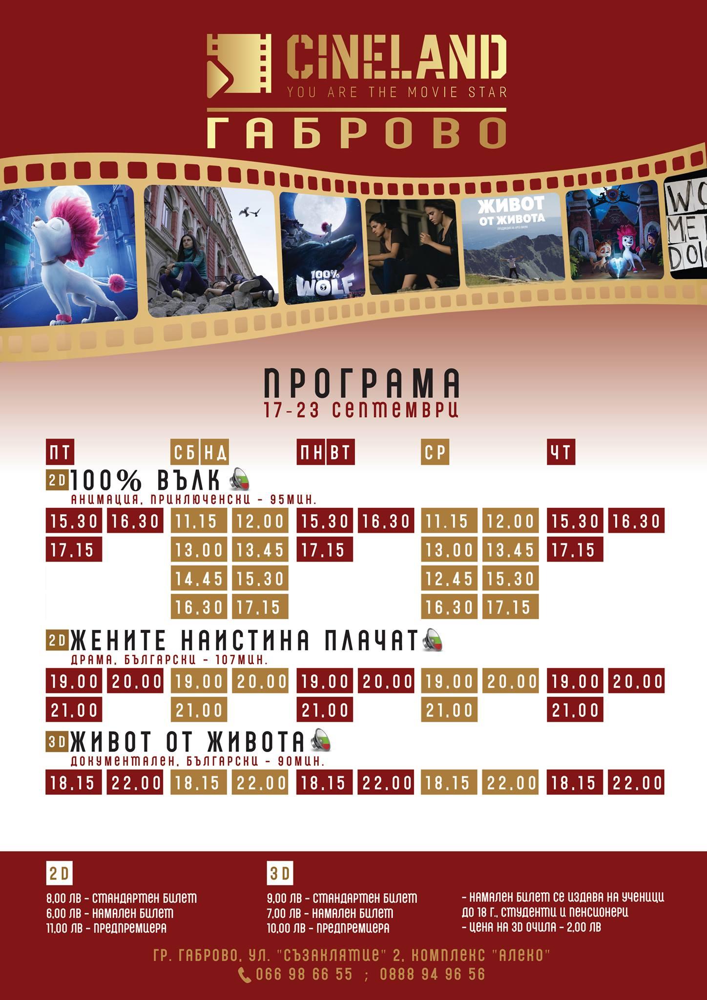 CineLand Габрово: Кино програма - 17-23 септември 2021