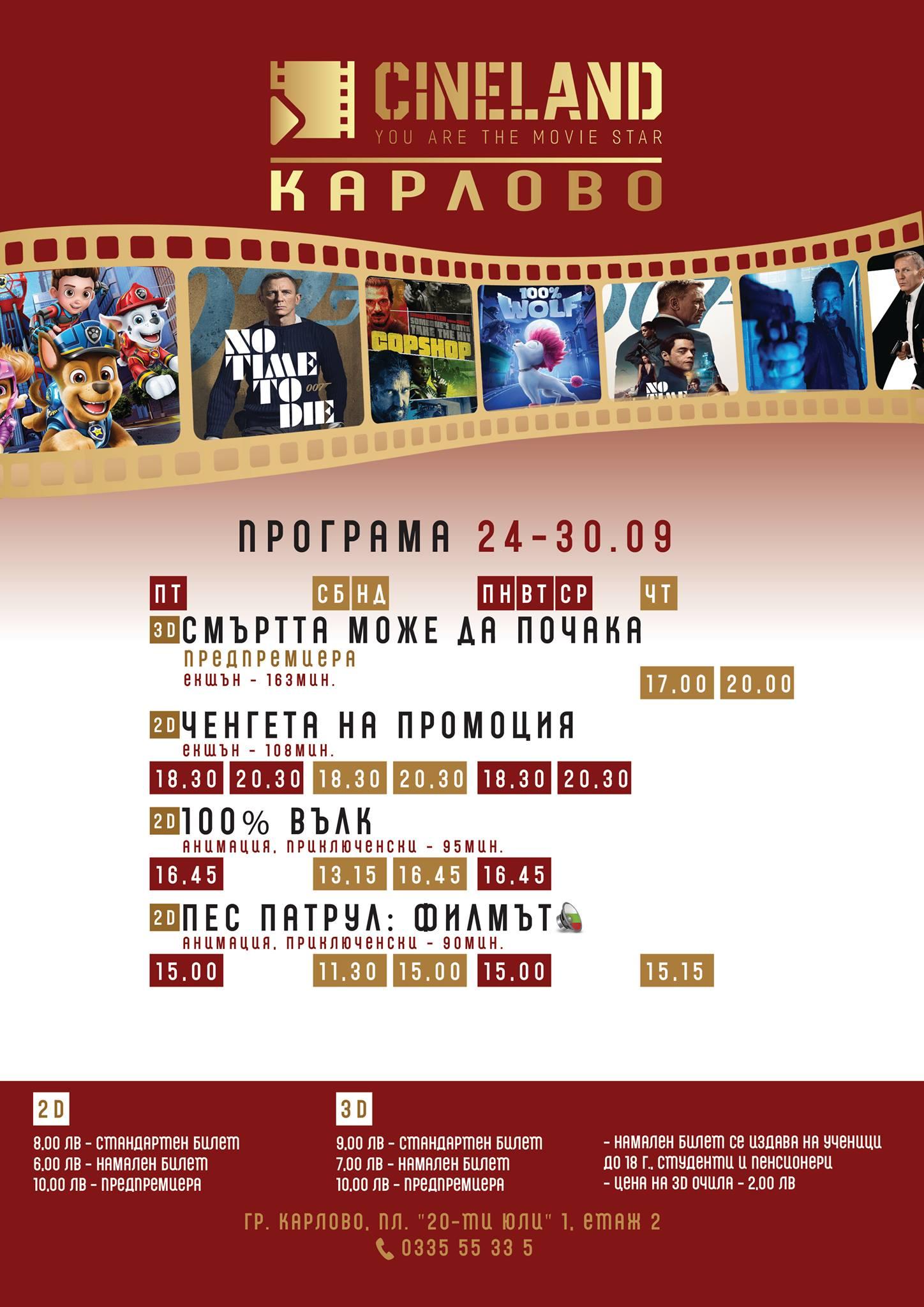 CineLand Карлово: Кино програма - 24-30 септември 2021