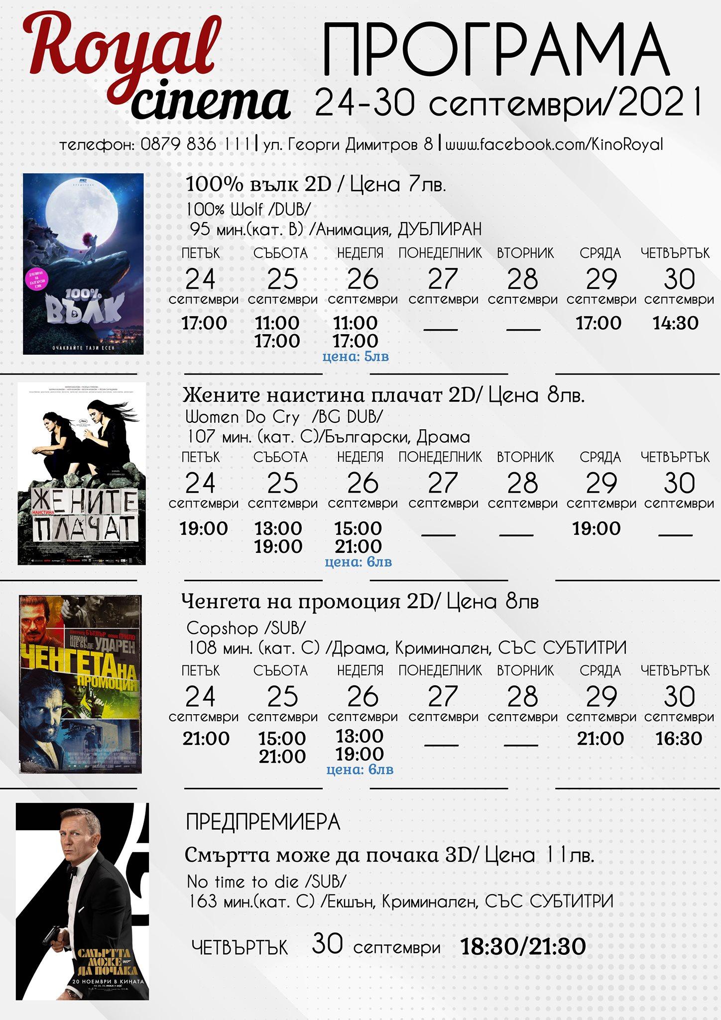 Кино Royal Мездра: Кино програма - 24-30 септември 2021
