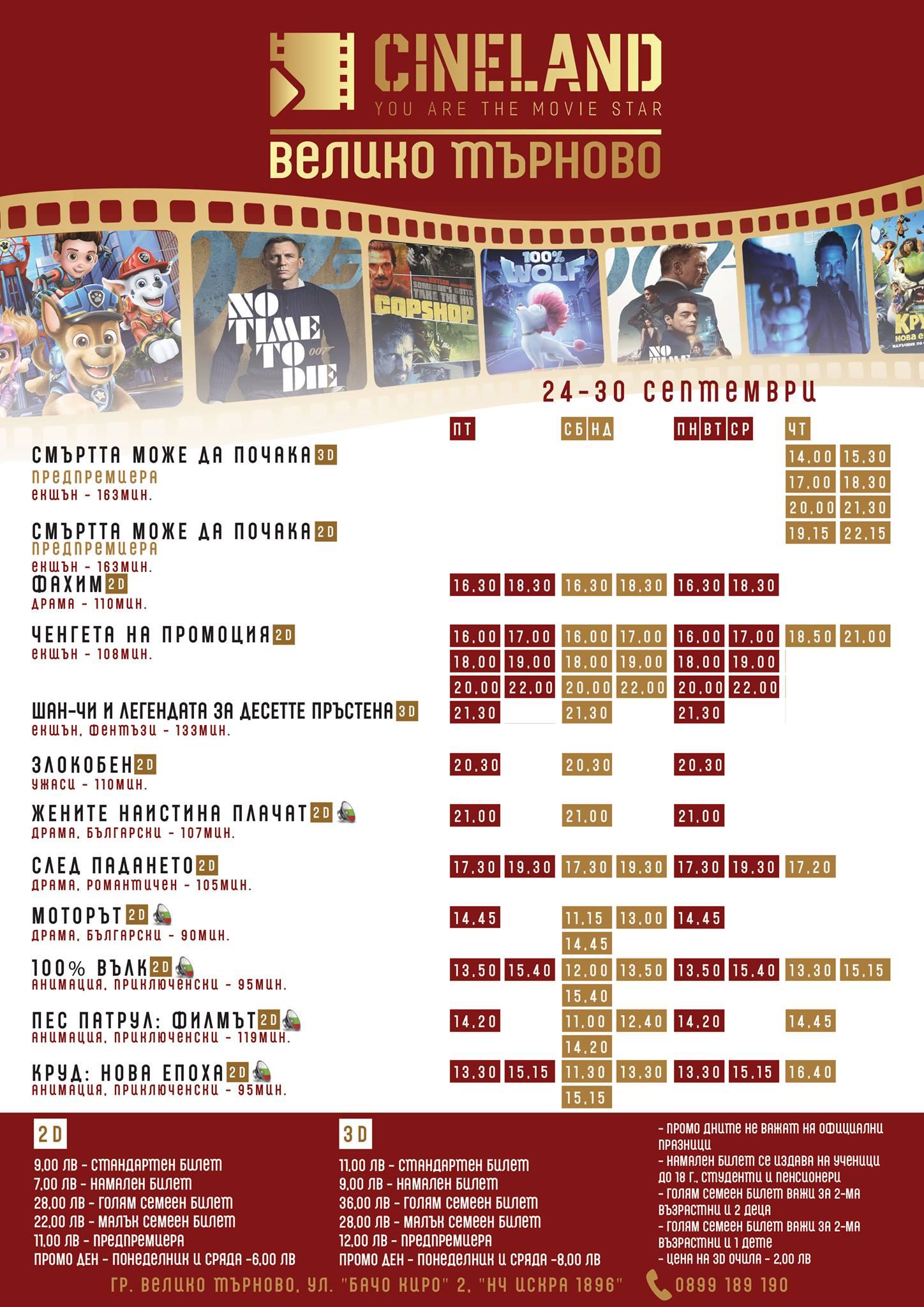 CineLand Iskra Велико Търново: Кино програма - 24-30 септември 2021