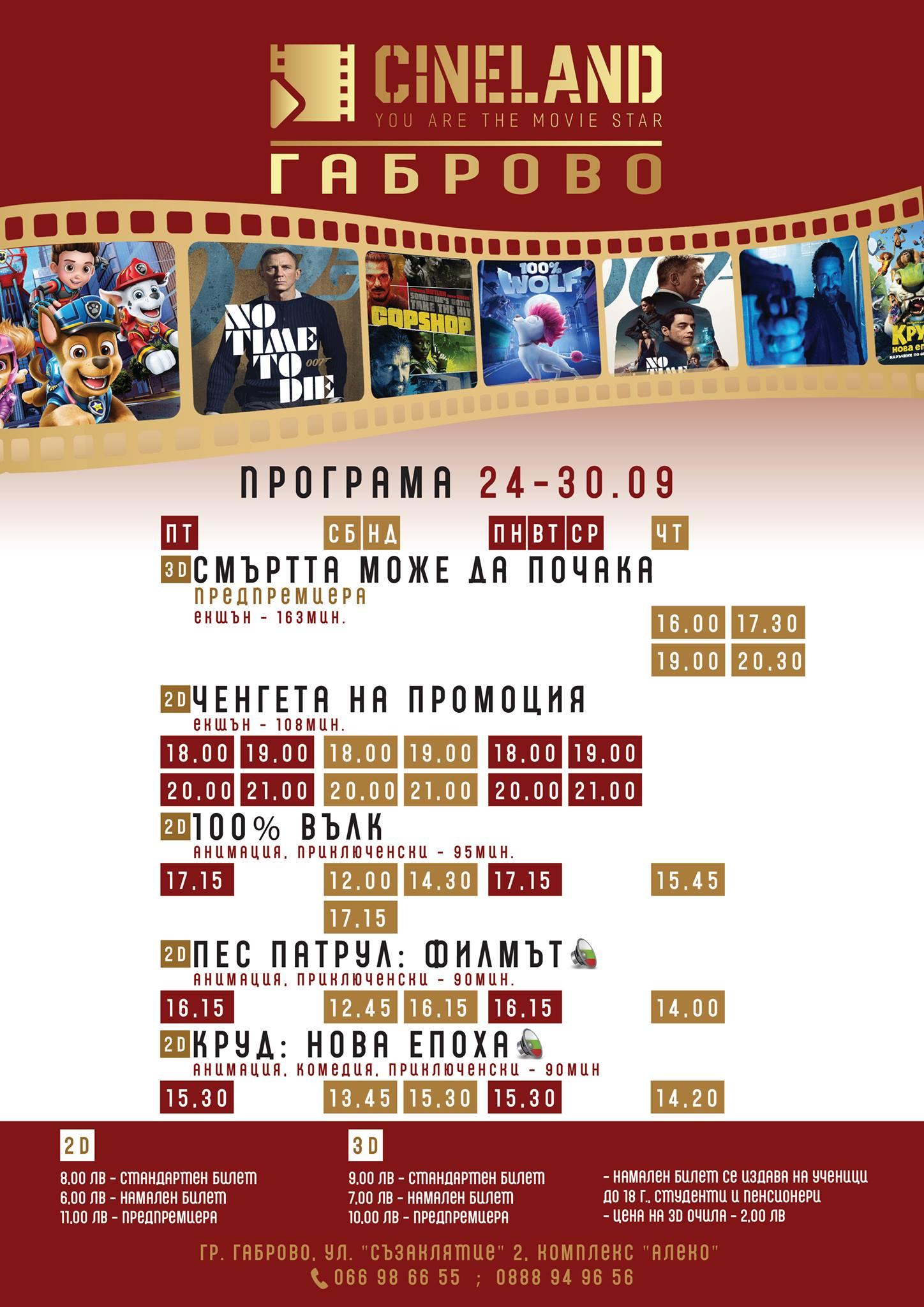 CineLand Габрово: Кино програма - 24-30 септември 2021