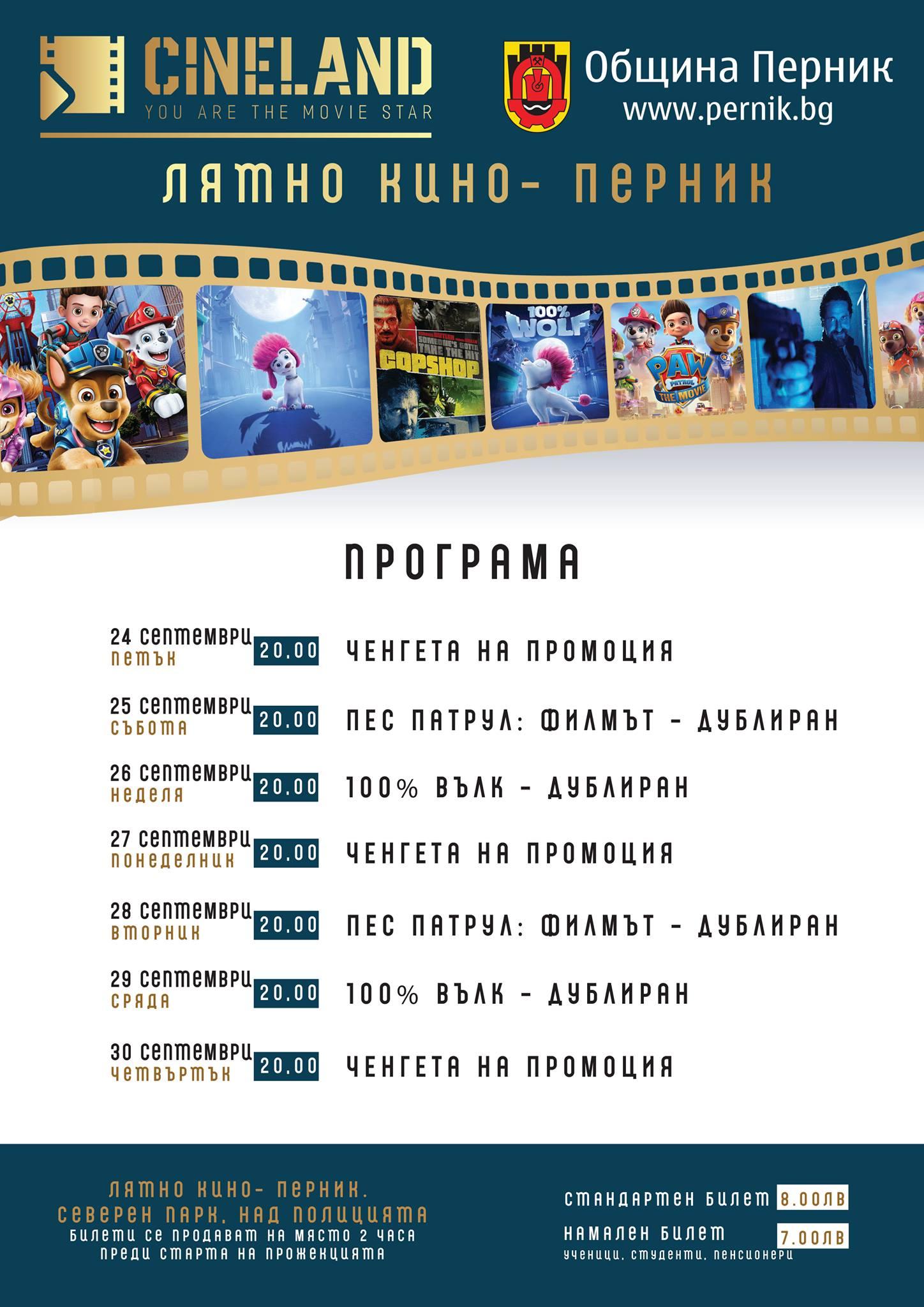 CineLand Перник: Кино програма - 24-30 септември 2021