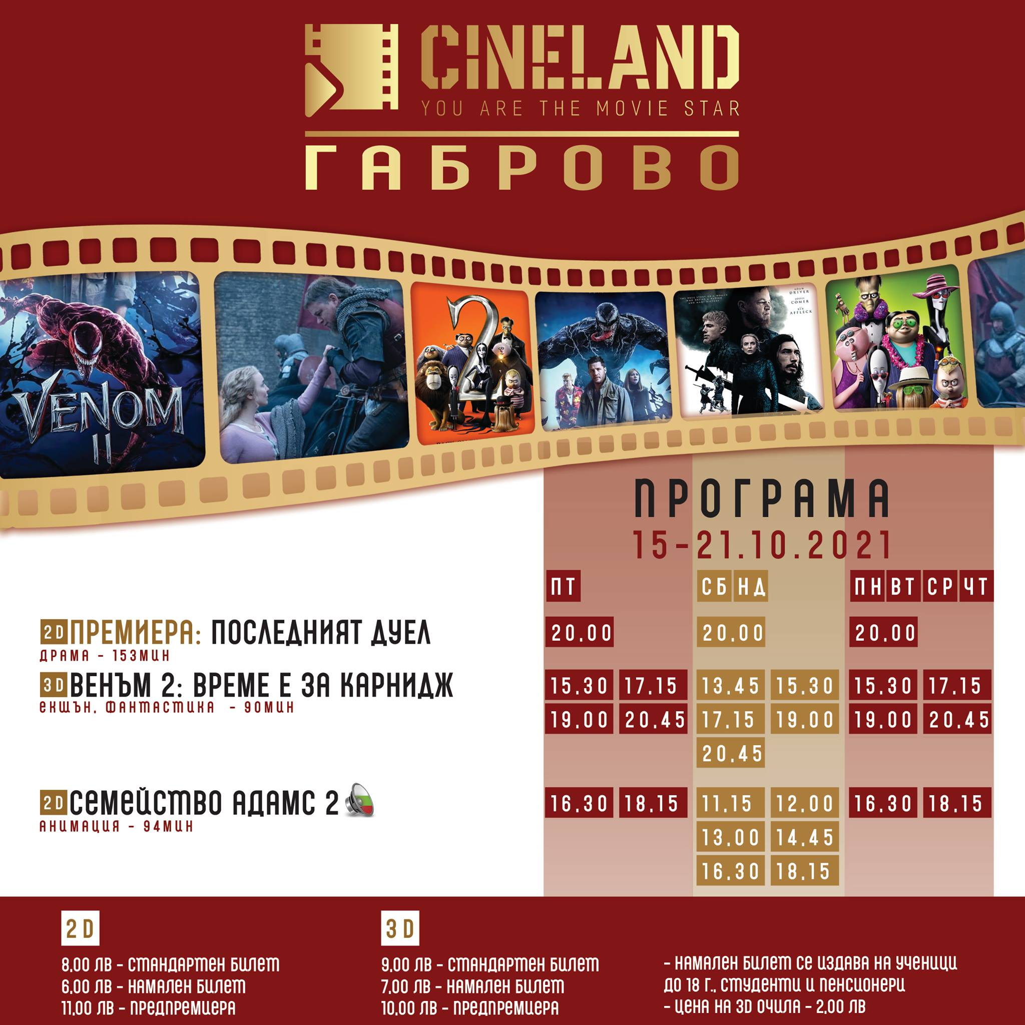 CineLand Габрово: Кино програма - 15-21 октомври 2021