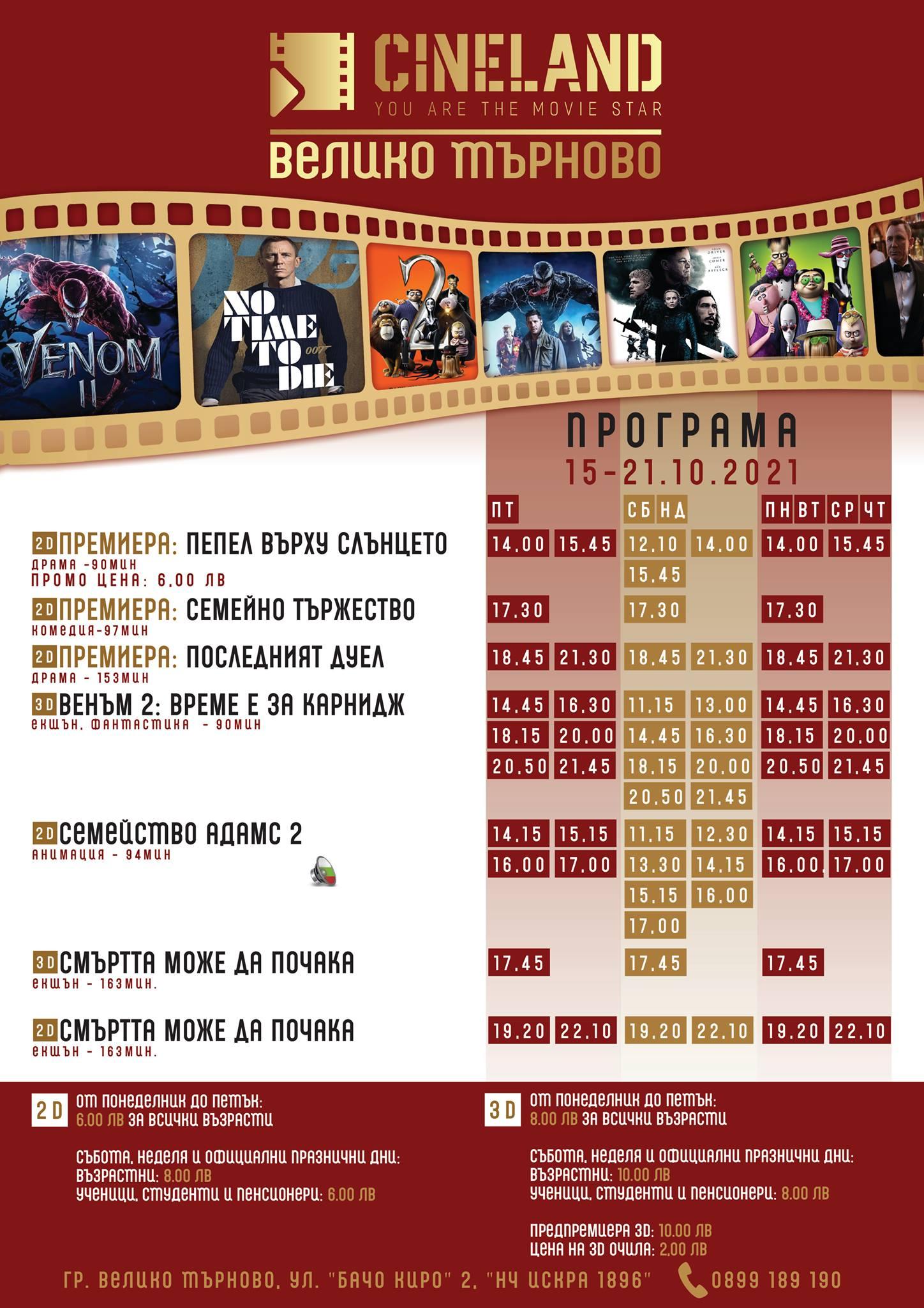 CineLand Искра Велико Търново: Кино програма - 15-21 октомври 2021