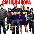 """Български плакат на """"Смешни хора"""""""