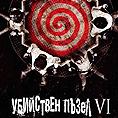 """Български плакат на """"Убийствен пъзел VІ"""""""