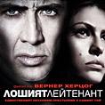 """Български плакат """"Лошият лейтенант"""""""