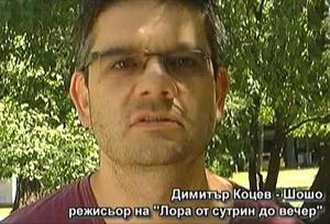 """режисьора на филма """"Лора от сутрин до вечер"""" Димитър Коцев – Шошо"""