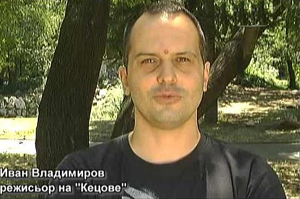 "Иван Владимиров, режисьорът на ""Кецове"""