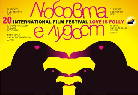 """ХХ международен филмов фестивал """"Любовта е лудост"""" - 31 август – 6 септември 2012 г."""
