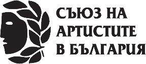 Съюза на артистите в България