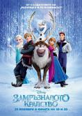 Замръзналото кралство (2013)