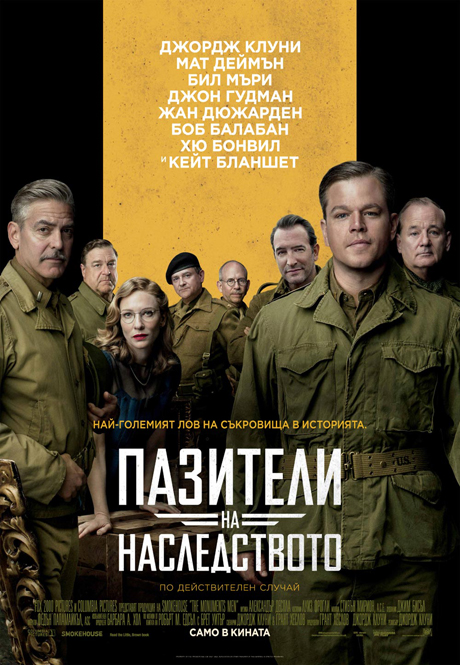 The Monuments Men / Пазители на Наследството (2014)