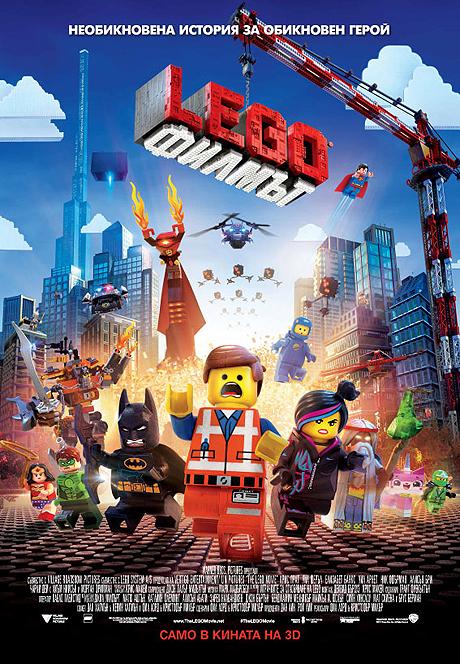 LEGO: ФИЛМЪТ / THE LEGO MOVIE (2014) – БГ АУДИО