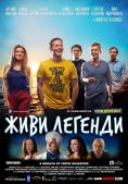 Живи легенди (2014)