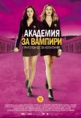 Академия за вампири (2014)