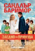 Заедно по принуда (2014)