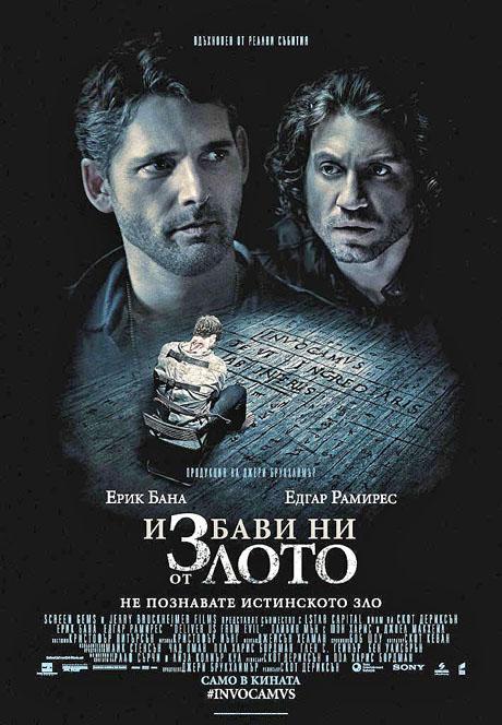 """Български плакат на трилъра с Ерик Бана, """"Избави ни от злото"""""""