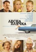 Лесна плячка (2013)