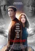 Пазителят (2014)