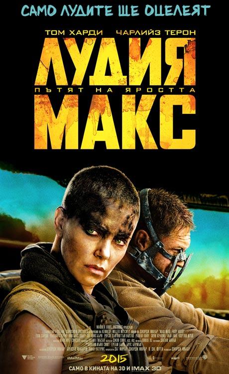 """Български плакат на екшъна """"Лудия Макс: Пътят на яростта"""""""