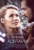 Вечната Аделайн (2015)