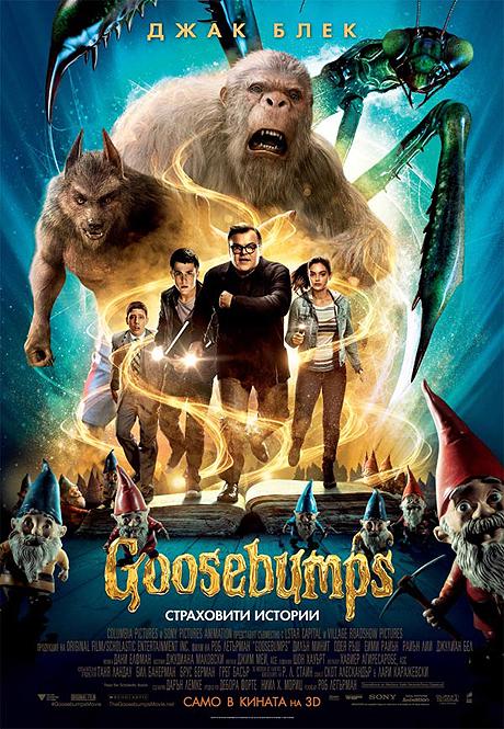 "��������� ������ �� ""Goosebumps: ���������� �������"", � ���� ����"