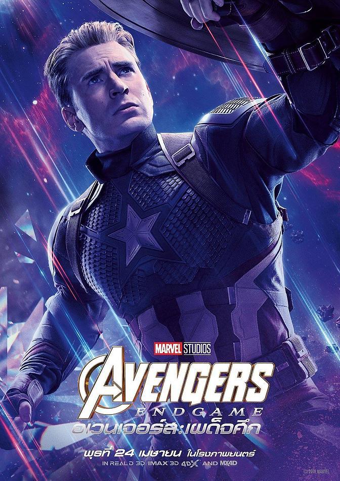 Капитан Америка Отмъстителите: Краят
