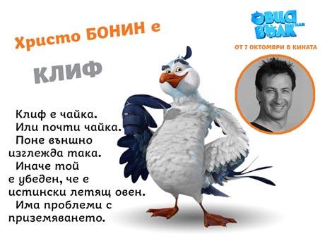 Христо Бонин е Клиф в ''Овца или Вълк''